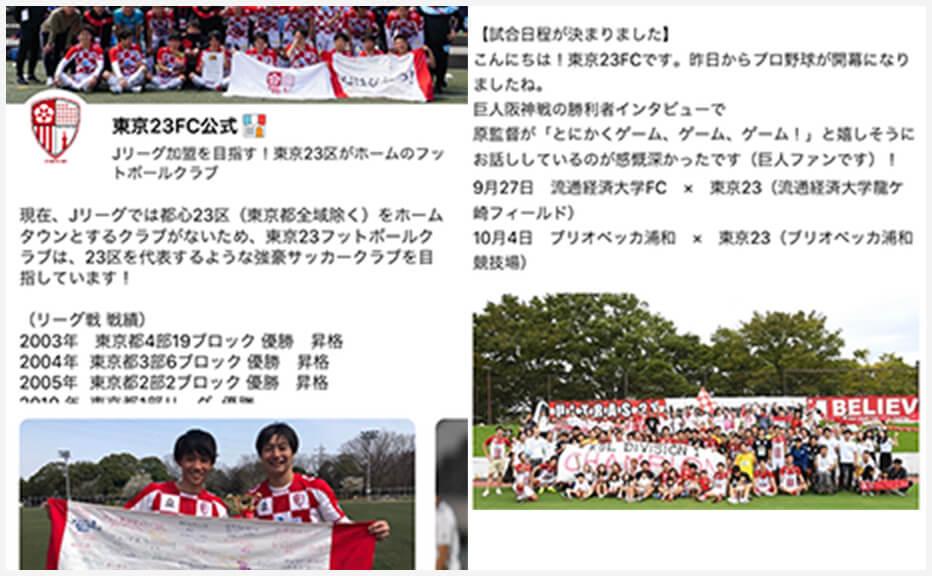東京23FC公式